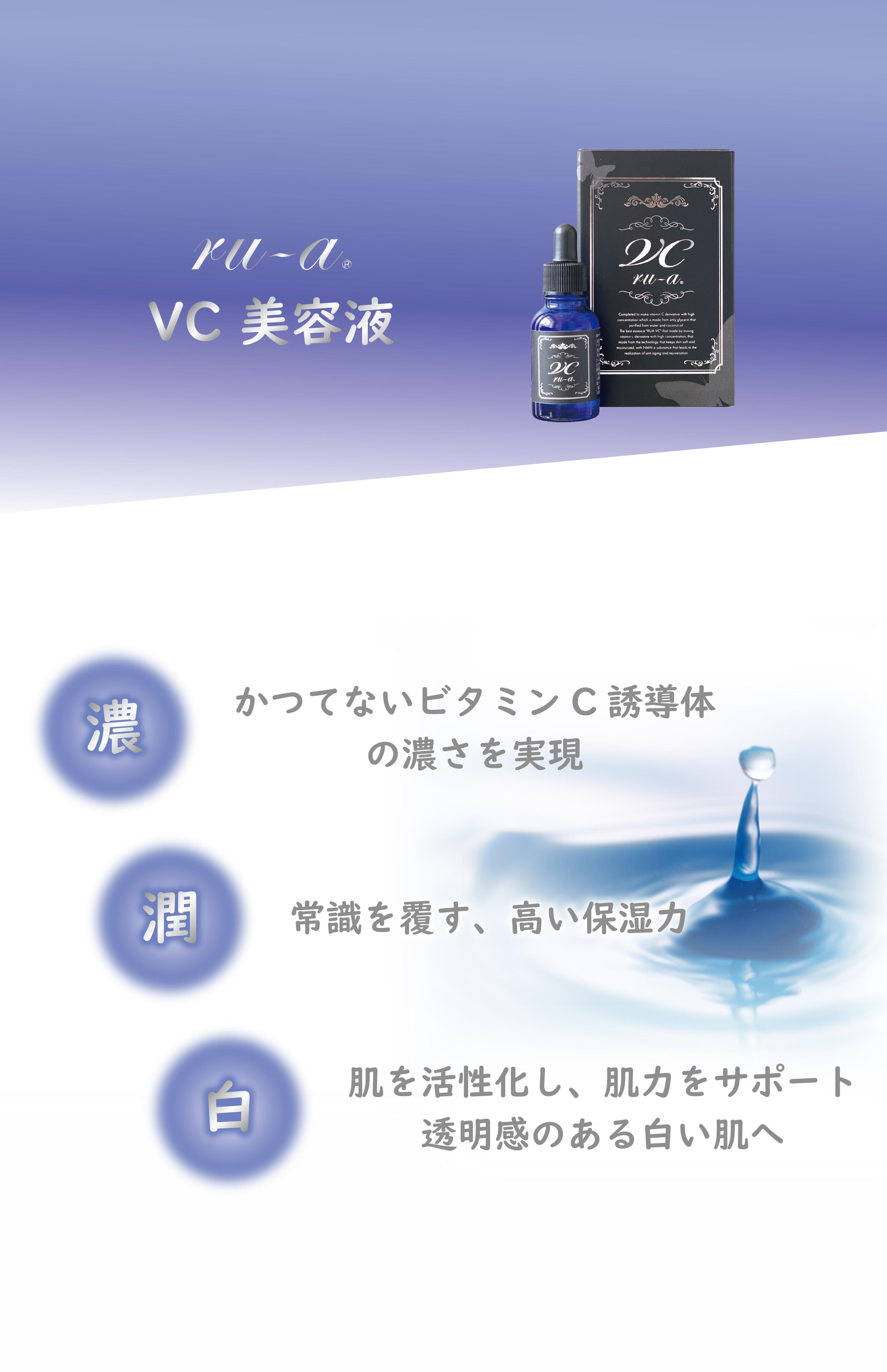 ru-a VC美容液 LP2